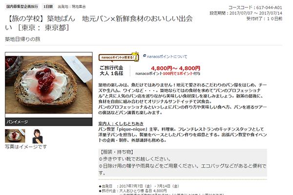 【セブン&アイ】築地ぱん 地元パン×新鮮食材のおいしい出会い