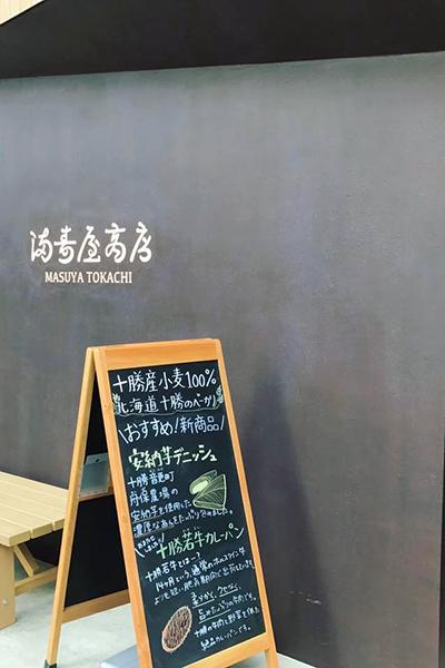 【目黒・世田谷】パンとコーヒーを巡るぶらりパン旅♪