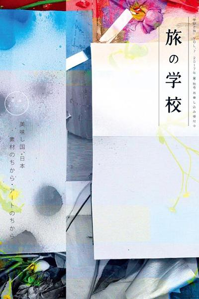 【掲載】セブン&アイ様『旅の学校』2017年夏・秋号