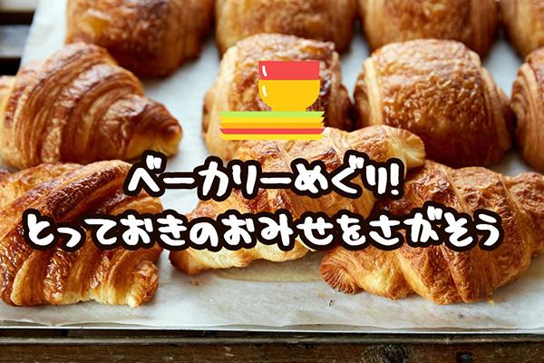 「築地ぶらりパン旅」のご案内