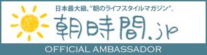 【掲載】朝のライフスタイルマガジン「朝時間.jp」