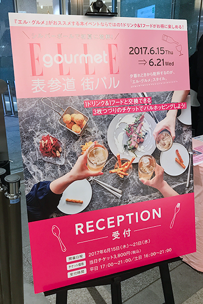 ELLE gourmet【表参道 街バル】に行ってきました。