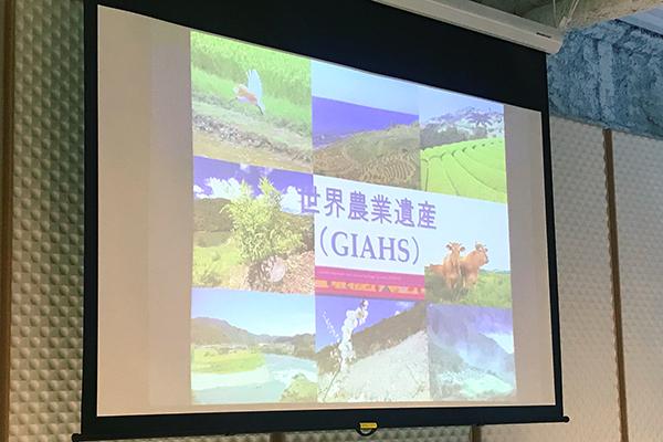 世界農業遺産の魅力を食で学ぶ伝える~レシピで共感!里山・里海・里川の価値~