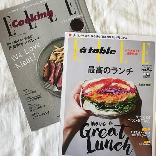 【掲載】ELLE à table 7月号 no.86 別冊「エル・クッキング」