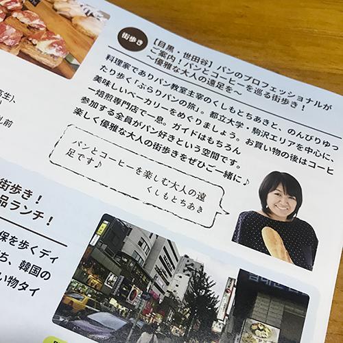 【掲載】TABICA様ツアーガイドブック5月号